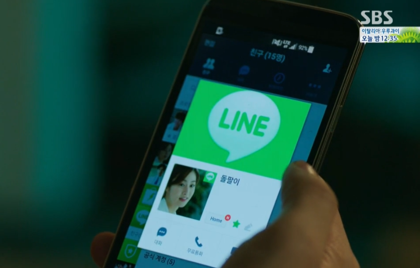 Park Hoon wanting to text Soo Hyun - Doctor Stranger