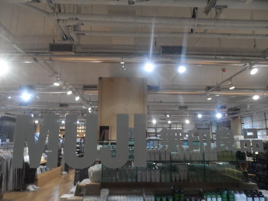 MUJI Store Cebu Philippines - Outside